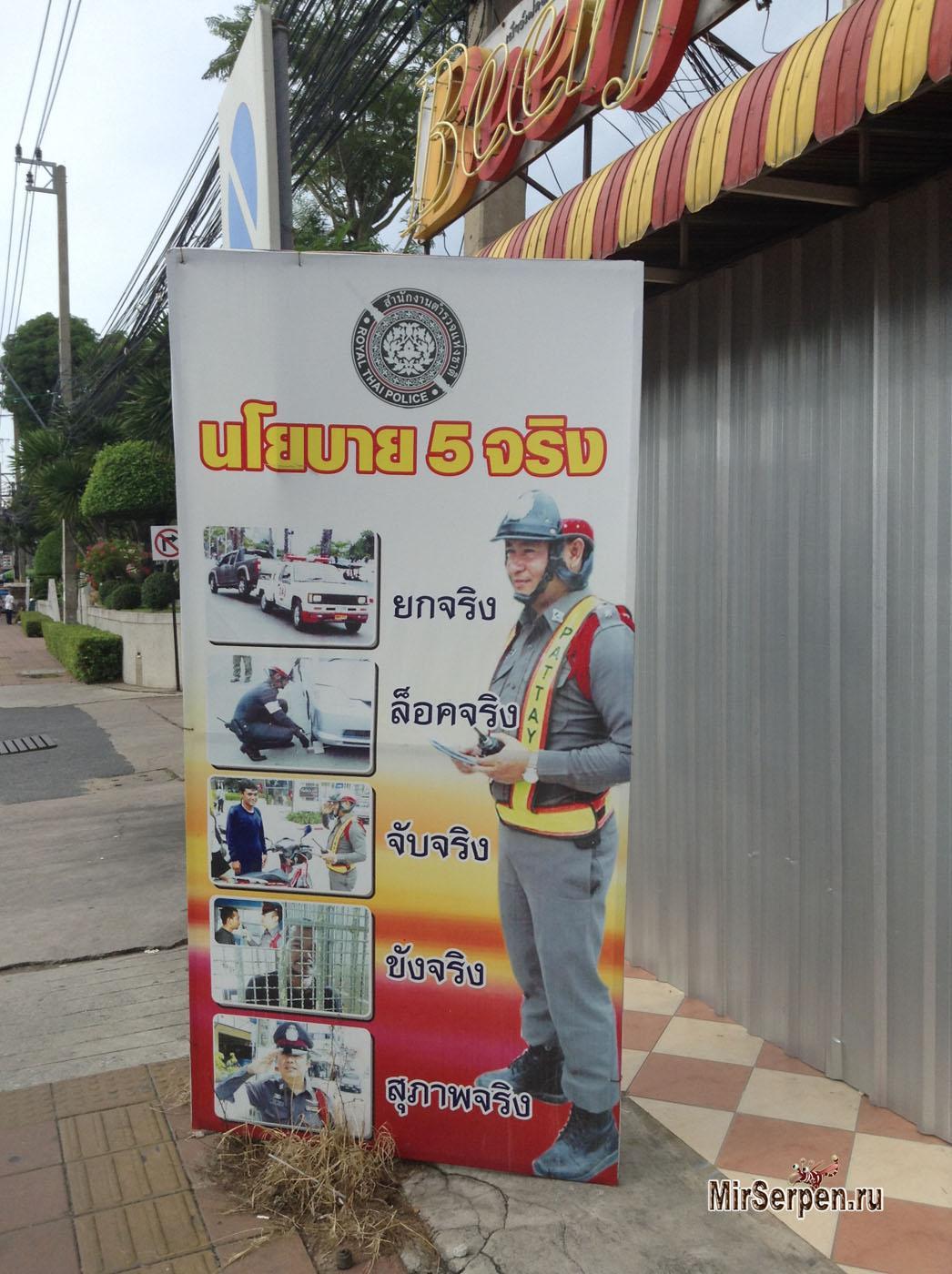 Уровень преступности в Паттайе, Таиланд