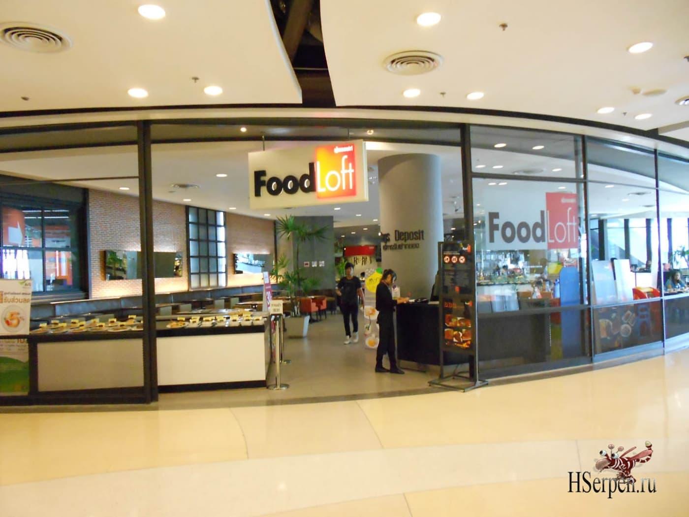 Кафе «FoodLoft», Паттайя, Таиланд