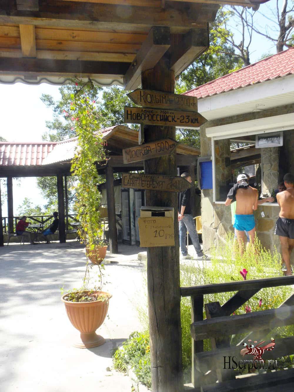 Столб-указатель на горе Олимп в Геленджике