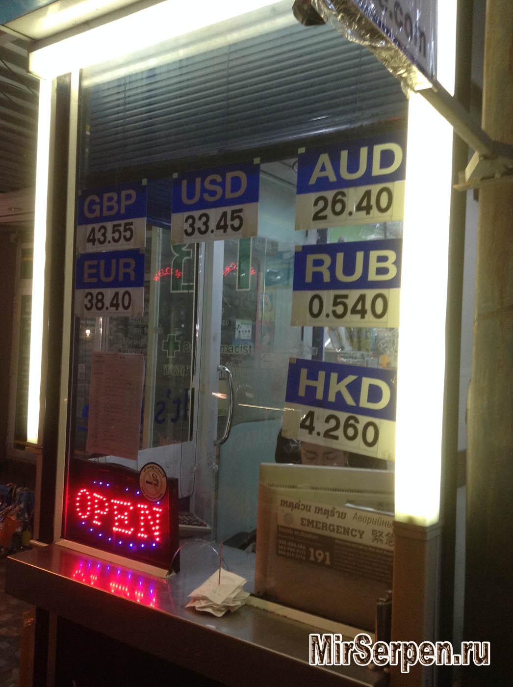 Мошенничество с банковскими картами в Таиланде