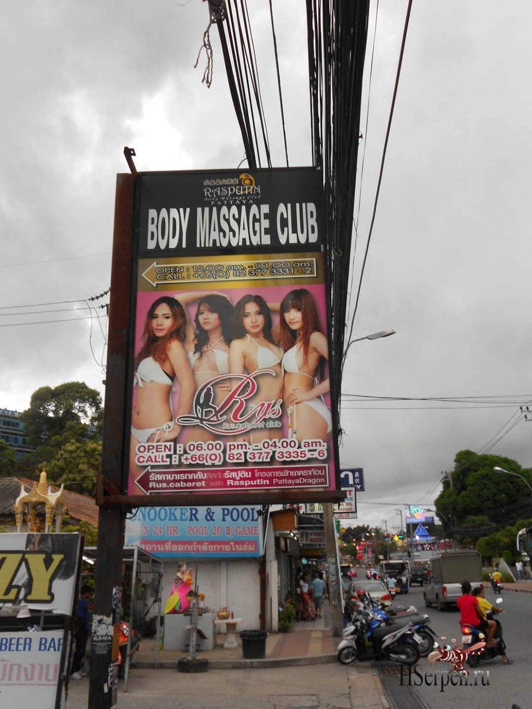 Стоимость секс-услуг в Паттайе
