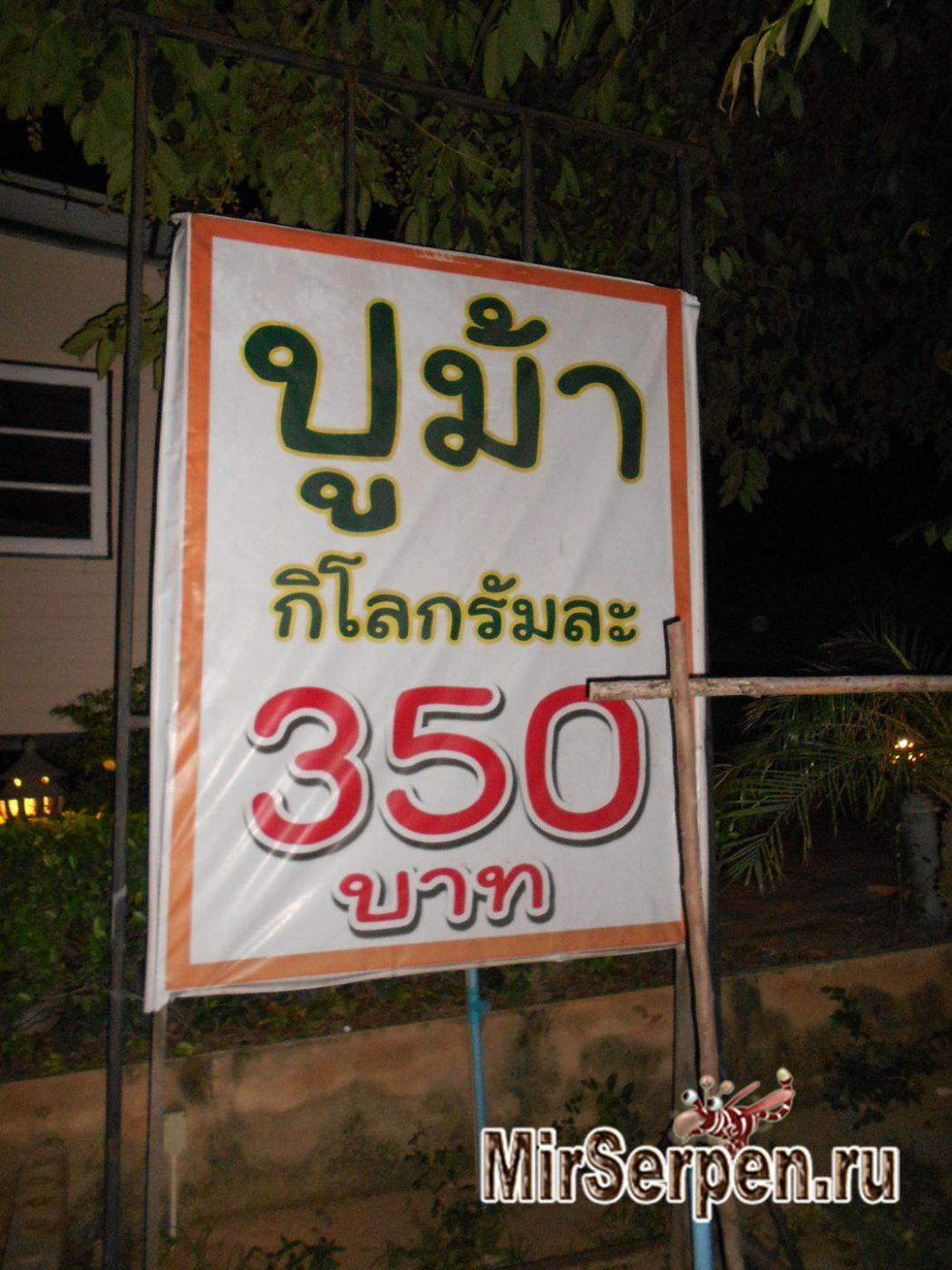 Я знаю три слова... всего лишь три слова... О том, как найти общий язык с тайцами