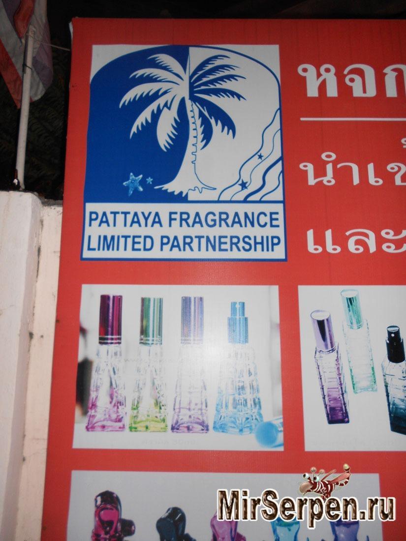 Шоппинг в Таиланде: поддельная парфюмерия