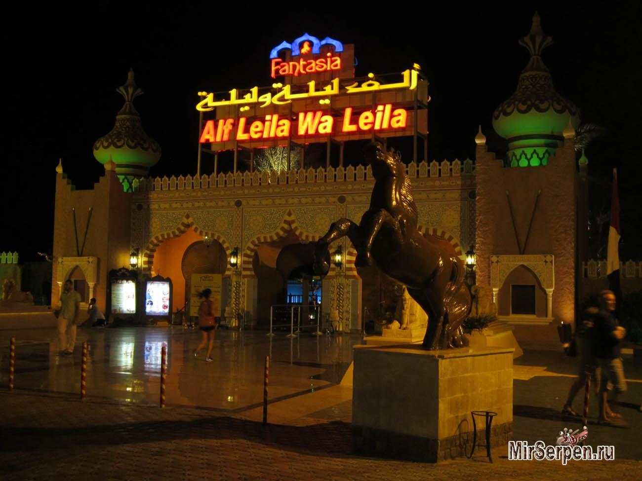 Photo of Восточное очарование развлекательного комплекса Alf Leila wa Leila