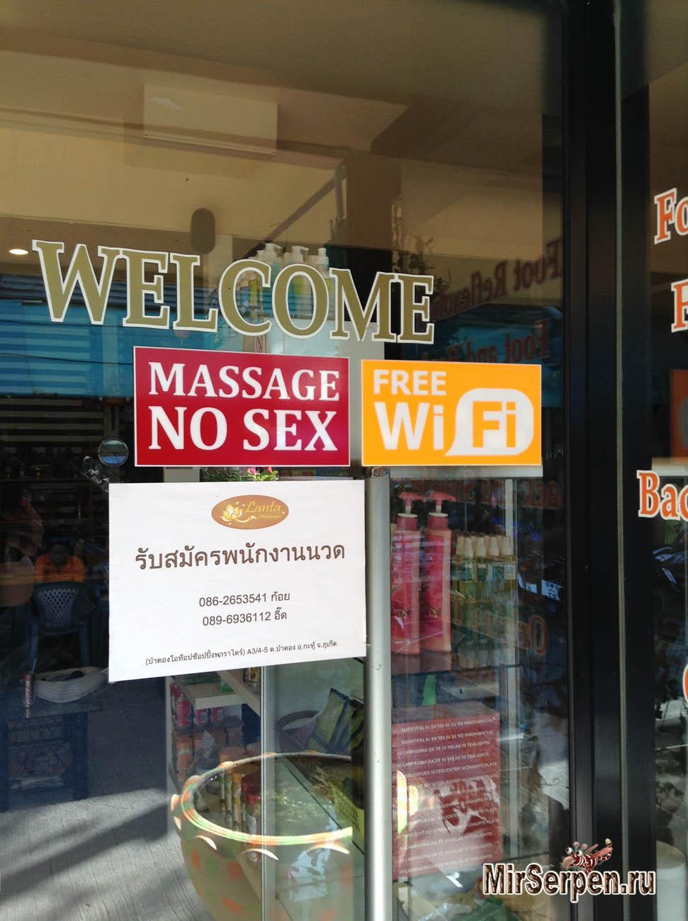 Мифы о Таиланде: Тайский массаж означает секс