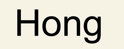 Слог Hong / 홍 / Хон