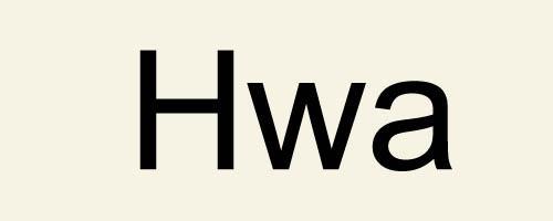 Слог Hwa / 화 / Хва