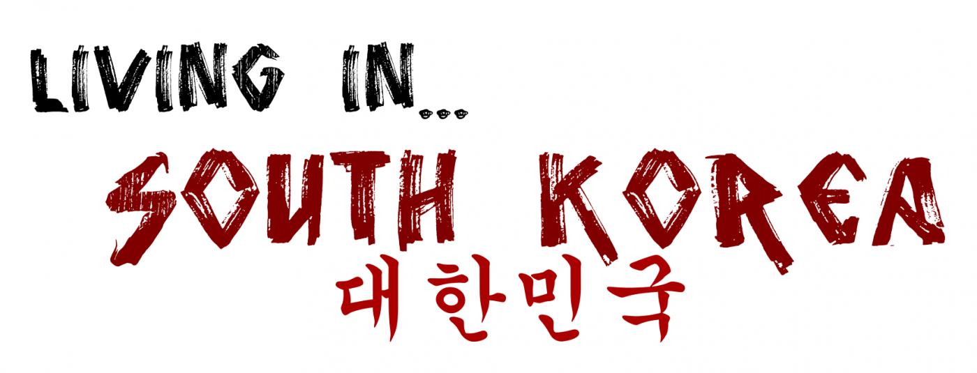 Блоги о Южной Корее на английском языке