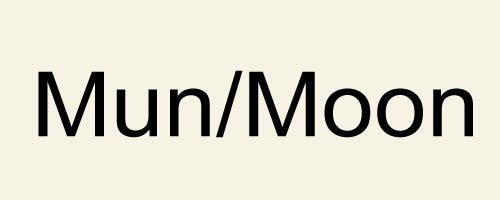 Слог Mun/Moon / 문 / Мун