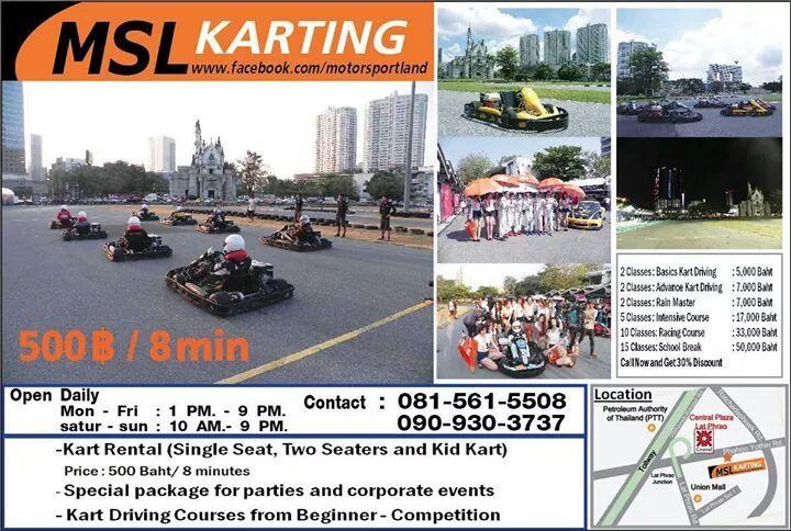 Картинг в Бангкоке
