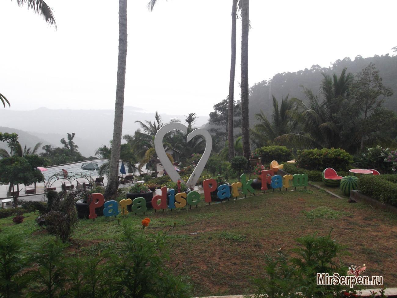 Photo of Paradise Park Farm на острове Самуи