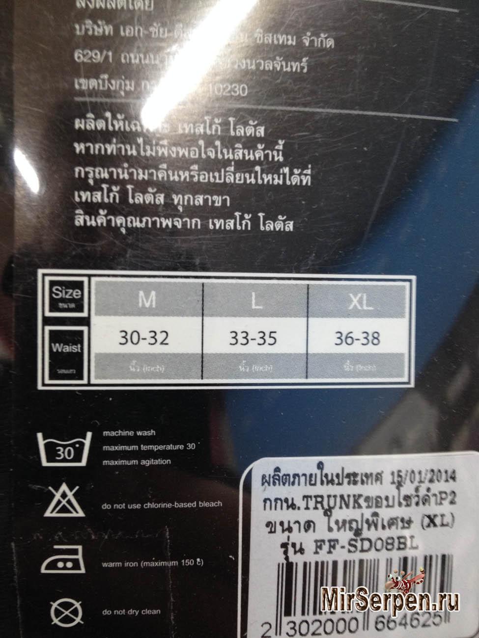 Photo of Размер тайской одежды