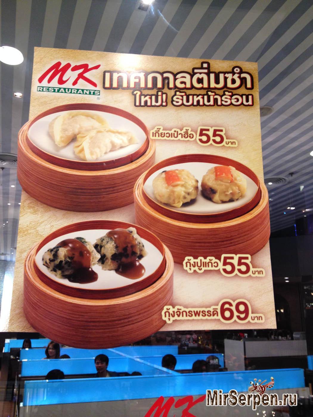 Сетевые кафе и рестораны Таиланда