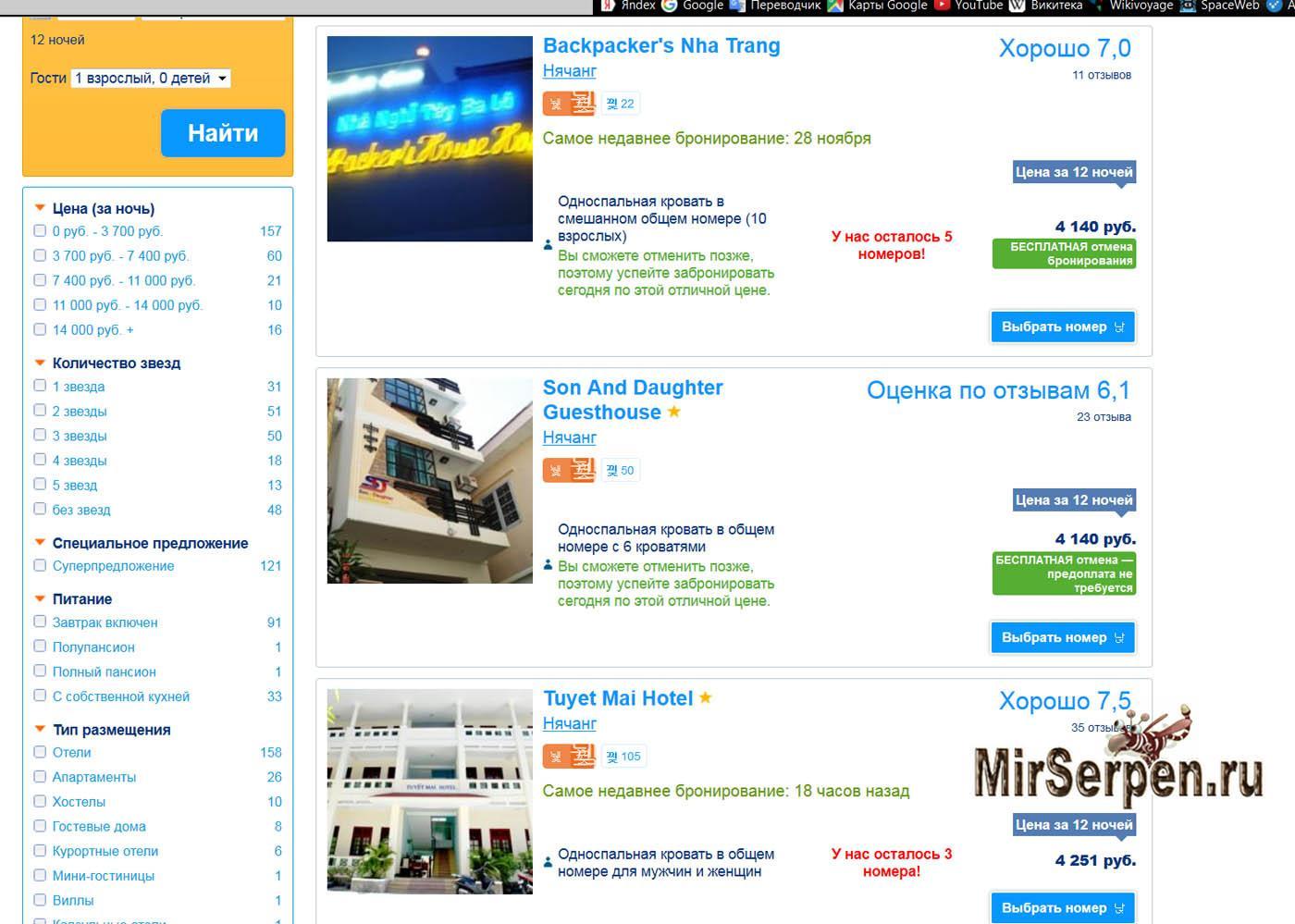 Ноябрьский анализ цен на поездку из Москвы в Нячанг, Вьетнам, на декабрь 2015 - январь 2016