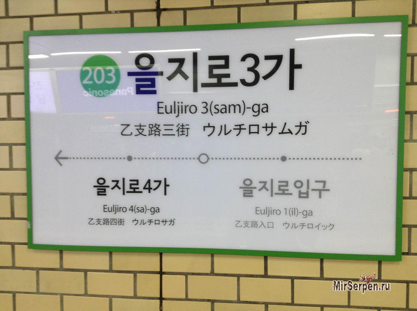 Путешествовать на метро в Сеуле - это просто!