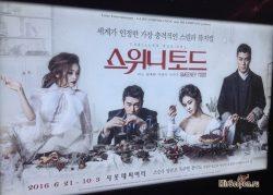 Открываем для себя кинематограф Южной Кореи