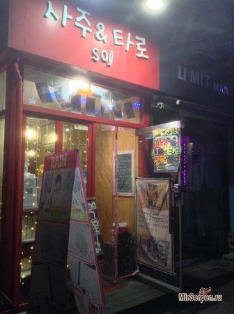 Корейцы и потусторонний мир