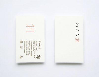 Особенности японского этикета: Визитные карточки