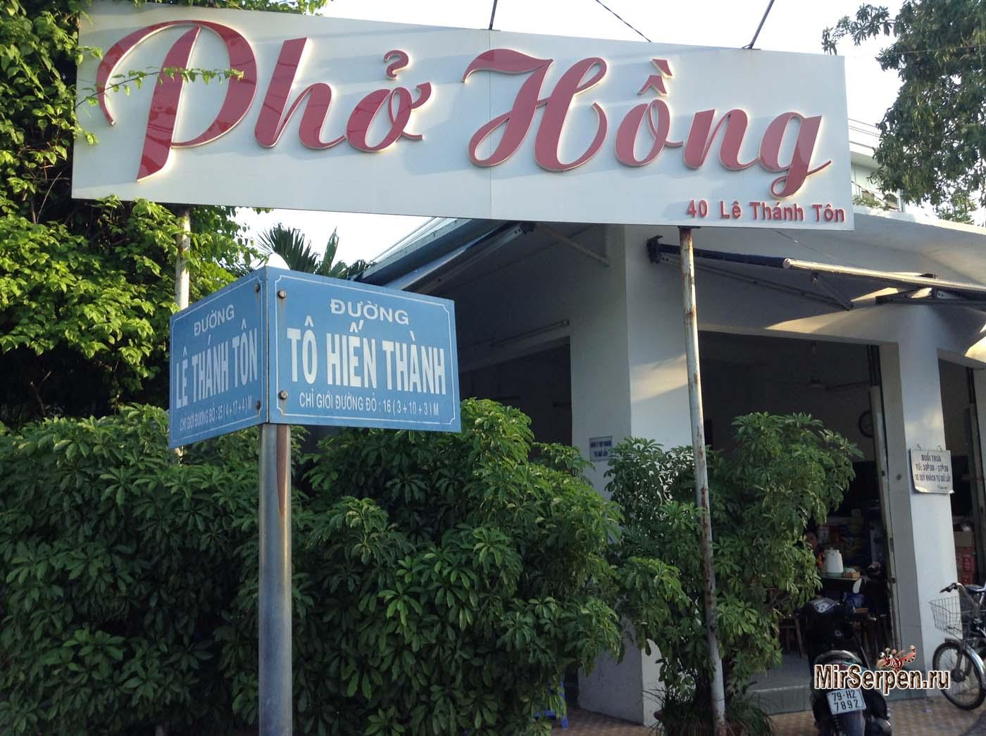 Где стоит пробовать вьетнамский суп Фо
