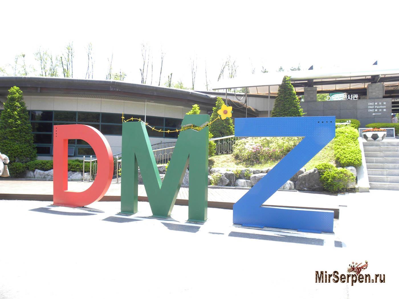 Photo of Южная Корея: Моя поездка на DMZ весной 2016