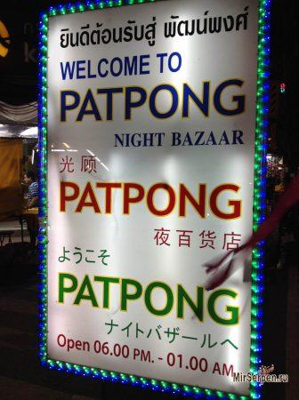 Ночной рынок Патпонг, Бангкок
