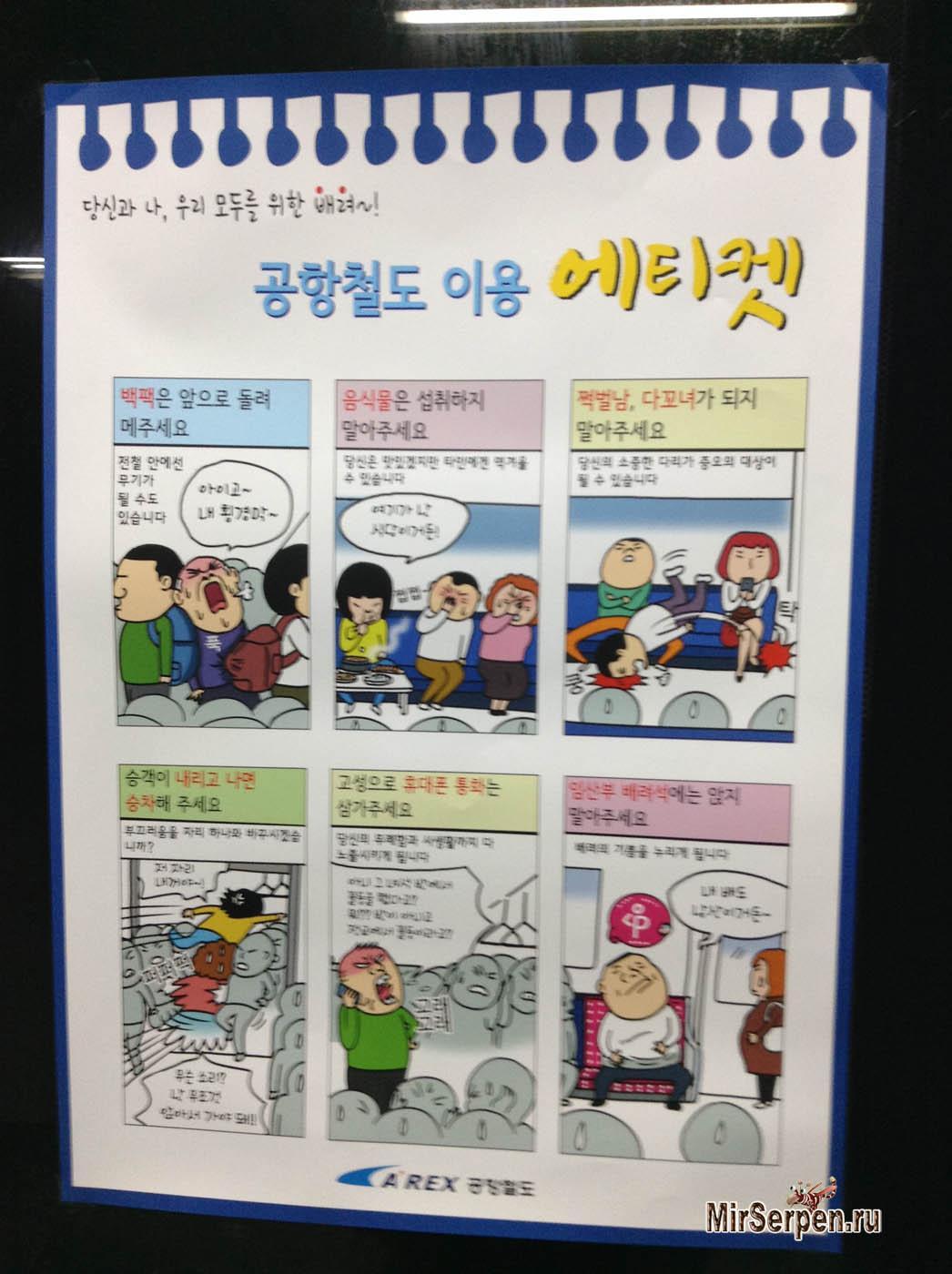 Правила поведения в метро Южной Кореи