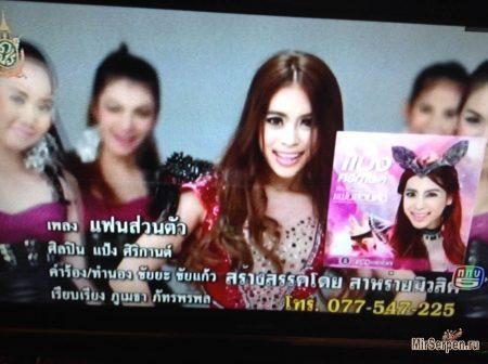 Про Таиланд: Thai Pop musical label & group on YouTube