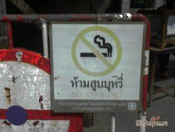 Распространенность курения в разных регионах Таиланда