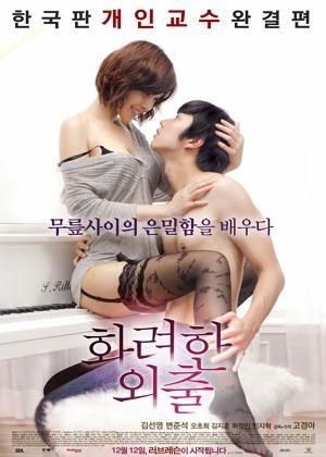 Корейский фильм девушка за работой работа девушкам вебкам басков 12 moulinrouge studio санкт петербург