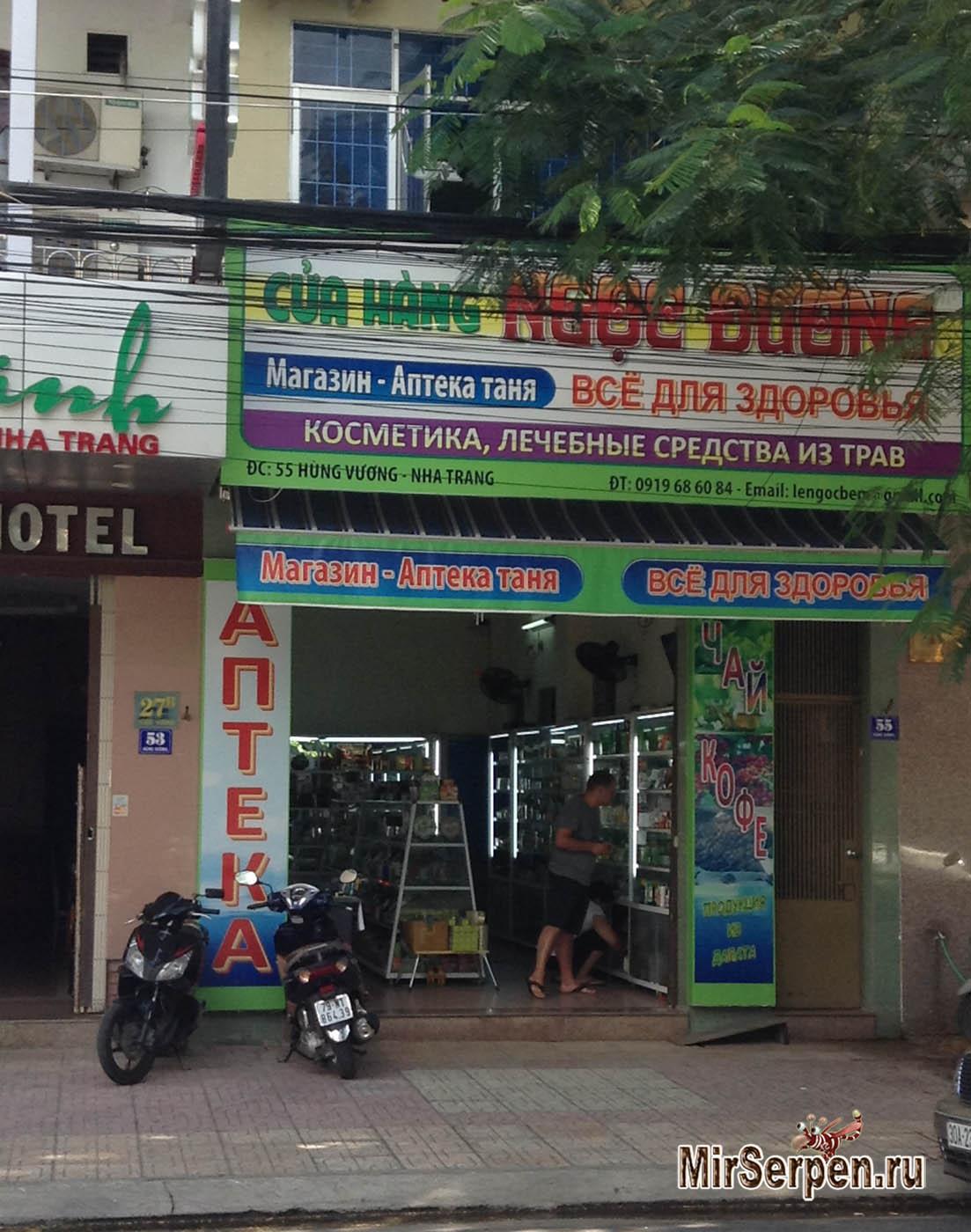 ОЧЕНЬ краткий русско-вьетнамский разговорник