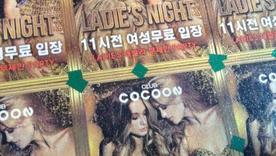 Где познакомиться с корейцем в Сеуле