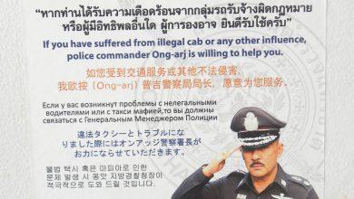 Photo of Моя полиция меня бережет… в Таиланде