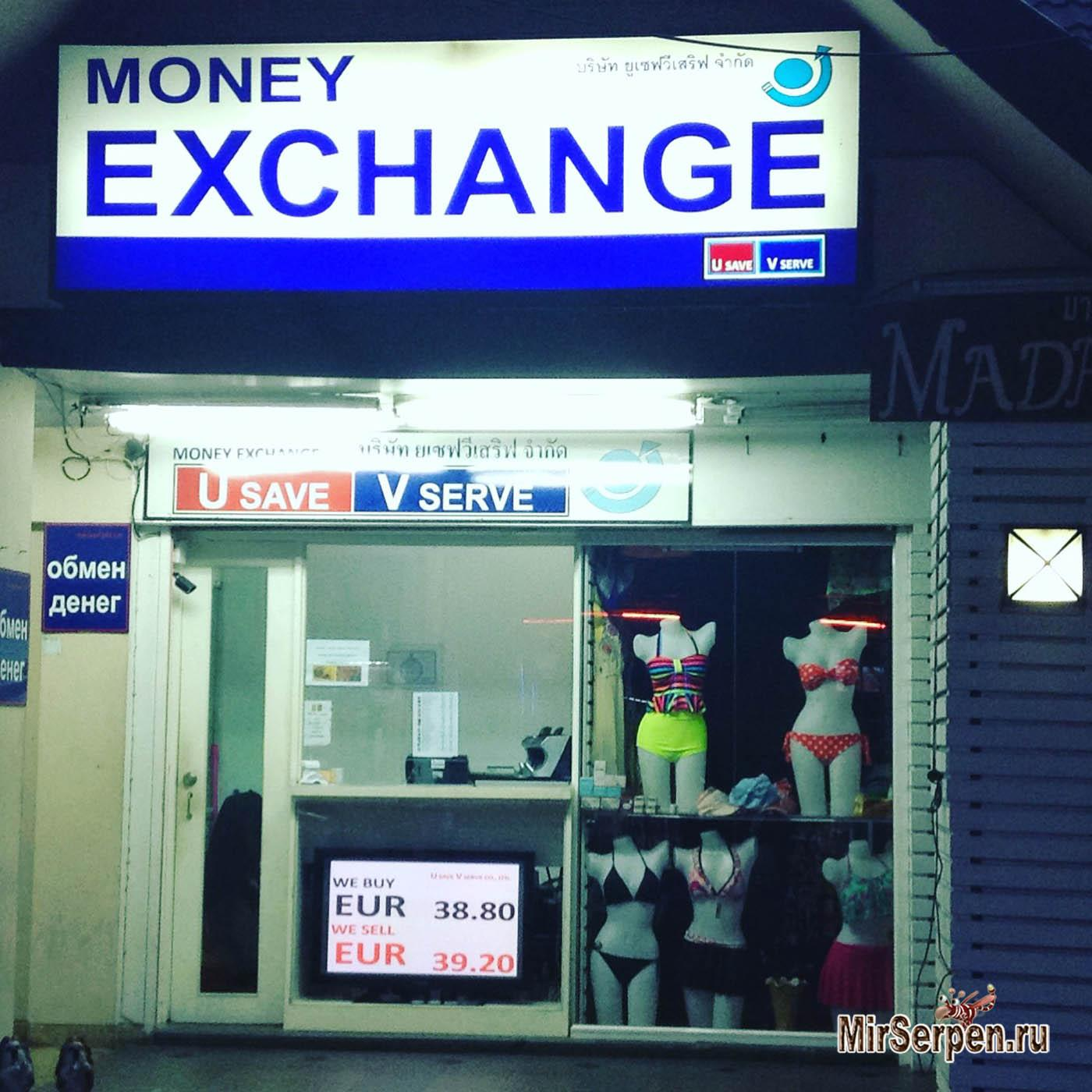 Выгодный обмен валюты в Таиланде