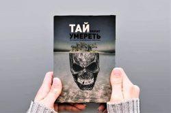 """""""Тай значит умереть"""" - книга о жизни иностранцев в Таиланде"""
