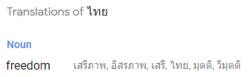 "Про Таиланд: ""Тай значит умереть"" - книга о жизни иностранцев в Таиланде"