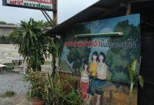 Про Таиланд: Непростая история одной тайки из Паттайи