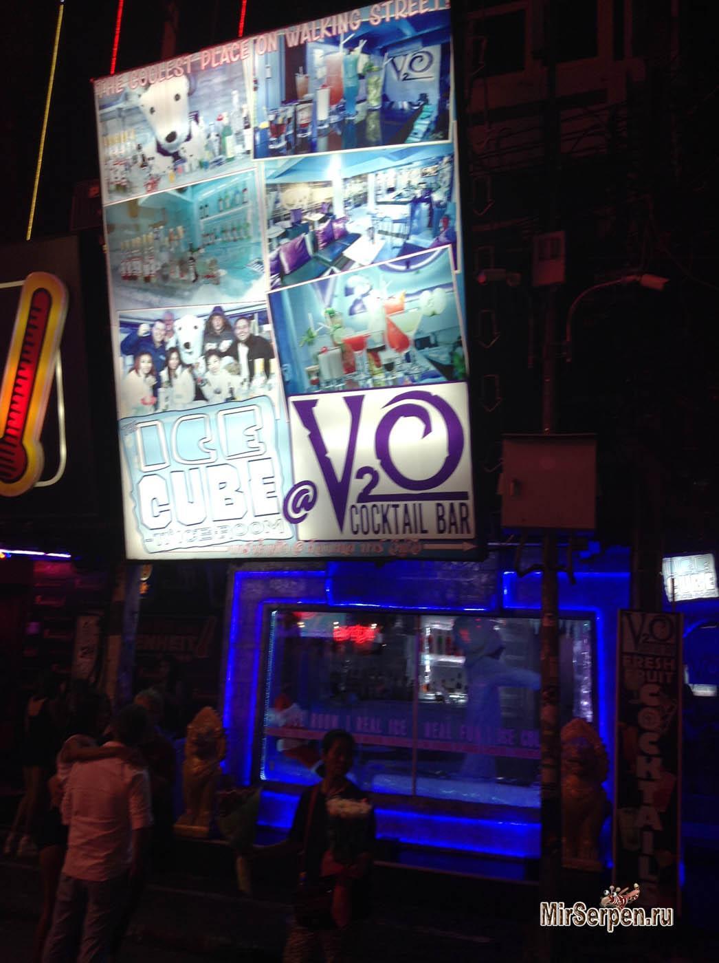 Про Паттайю: ICE BAR V2O Pattaya
