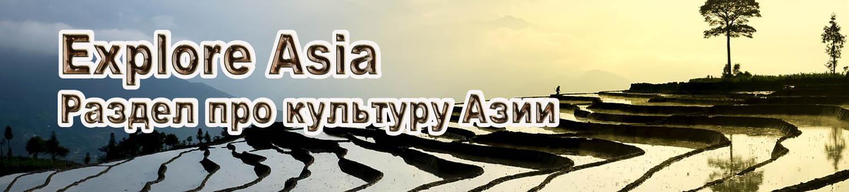 Explore Asia
