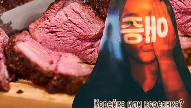 Photo of Корейка или кореянка – как правильно?