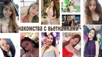 Вьетнамские девушки на сайте знакомств - часть 1