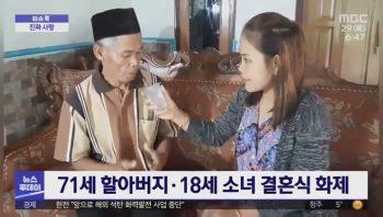 В Индонезии дедушка в 71 год женился на девушке 18 лет
