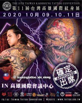 Taiwan Tattoo Convention - Выставка татуировок на Тайване