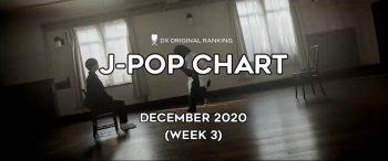 Топ-100 JPOP хитов в декабре 2020
