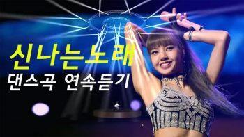 Сборники танцевальной музыки в стиле KPOP от Daenseugog Mo-Eum2