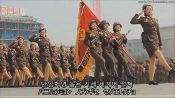 Военные песни Северной Кореи