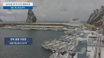 Как выглядит зима в Южной Корее
